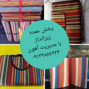 خرید زیرانداز اصفهان