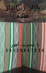 تولید زیرانداز ارزان اصفهان