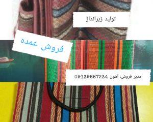 انواع زیرانداز مسافرتی ایرانی
